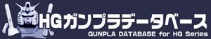 HG ガンプラデータベース